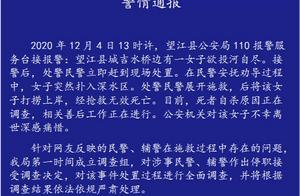 安徽17岁高中女生欲自杀,警察目视其溺亡,官方:涉事者已停职