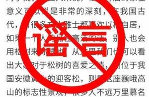 安徽省黄山迎客松已是塑料树、假树?官方辟谣!