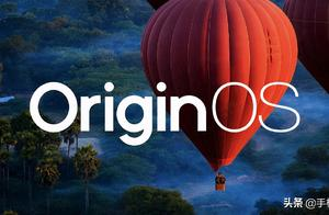 OriginOS体验:面貌焕然一新/操作自由便捷