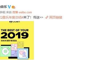 "QQ音乐发布2019年度听歌报告:看看哪些音乐/歌手独得你""恩宠"""