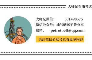 中石油校园招聘o历年真题2016