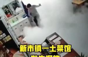 湖南一餐馆突发爆炸,白色烟雾四溢后,发生二次爆炸,致34人受伤