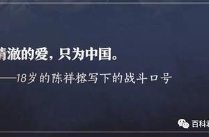 """寒心!烈士的战斗口号""""清澈的爱"""",被商家申请商标"""