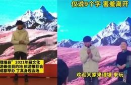 励志打工人!丁真首次公开亮相汉语生涩太害羞,粉丝送书督促学习