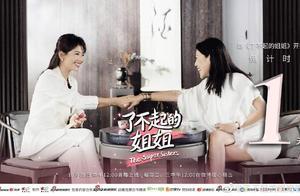 《了不起的姐姐》里的刘涛,她为什么说自己靠意志力活着?