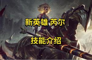 「英雄联盟」新英雄 芮尔 技能介绍