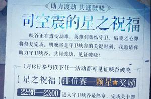 王者荣耀赛季专属,完成任务直接晋级,星耀一与49星玩家大福利
