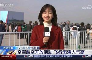 """""""央视最美女记者""""爆红,颜值吊打半个娱乐圈"""
