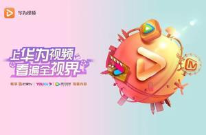 华为视频上线腾讯视频专区背后:5G时代视频体验的N种想象