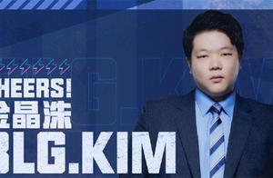 LOL:前T1监督金晶洙重返LPL,加盟BLG担任主教练