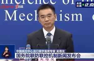 吴尊友:秋冬季我国不会再发生年初武汉那样严重的疫情