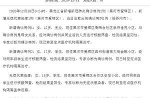 黑龙江昨日新增2例本土确诊、1例无症状感染者,均在黑河市爱辉区
