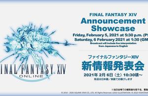 《最终幻想14》新情报将于2021年2月6日公布