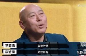 《演员请就位》促使李诚儒离开的,并非大鹏郭敬明,更不是陈凯歌