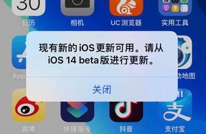 "iOS14.2最新版出现""连环弹窗"",这2种办法可以解决!"