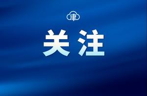 天津电网刷新历史最大负荷纪录 电力部门全力保障电网稳定运行