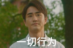 章安仁求生欲很强,有凤凰男和社会人的圆滑世故,蒋南孙赶紧分手