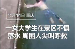 重庆一女孩落水,外国大叔毅然相救,事后发现救人者居然是这个身份
