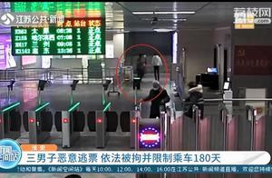 只买一站的票却乘坐多站 三男子恶意逃票被拘留,并限乘火车180天