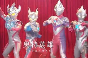 奥特曼首次登上中国大型晚会,四位人气奥特曼联手打怪兽