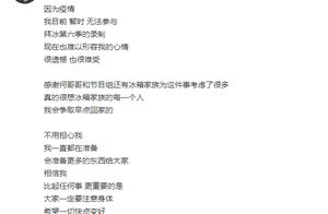 王嘉尔因疫情暂别《拜托了冰箱》,发文感谢何炅节目组,期待重聚