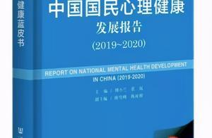 《2020年国民心理健康状况调查报告:现状、趋势与服务需求》