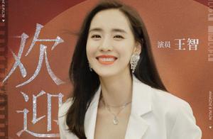 《演员请就位》之后,王智签约赵薇旗下,感慨签给自己偶像像做梦