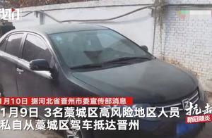 河北藁城区3人私自驾车前往晋州,全家8人被强制隔:母亲在防控政策影响向下报告女儿返晋信息