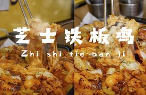鸡肉又有新做法!让你一次拥有双倍快乐的芝士铁板鸡,鲜嫩又多汁