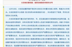 """辽宁官方通报""""自来水可被点燃""""事件:副区长等13人被追责问责"""