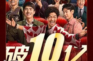 《唐探3》首日破十亿,穿插广告太尴尬,却有笑点,又烂又好看!