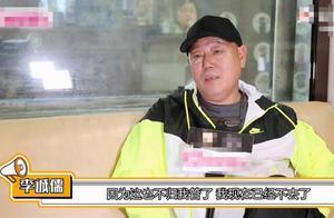 李诚儒退出《演员2》,节目中被导演抱团怼,他到底受了多少气?