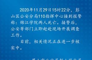 四川锦江学院两人死亡,警方开展调查