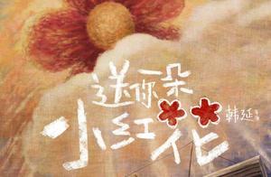 太暖了!黄海为易烊千玺《送你一朵小红花》设计海报,又上热搜了