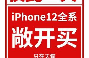 天猫:11月11日苹果iPhone 12全系敞开买,支持12期分期免息