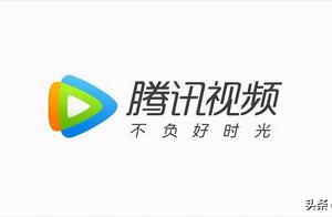 爱奇艺宣布会员涨价后 腾讯视频也要跟着涨了