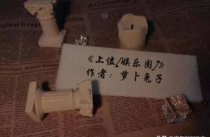 五本娱乐圈选秀文,舞台王者x人间妖精