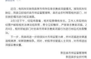 湖南永州回应一市场宰杀售卖活猫:责令立即整改
