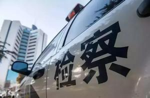 辽阳:深究研判 文圣区院认定起诉一恶势力集团犯罪案件