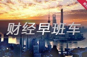 财经早班车 2020年版第五套人民币5元纸币11月5日起发行