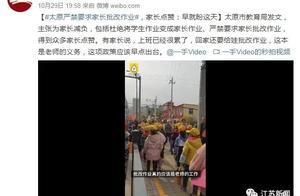 太原严禁要求家长批改作业,网友站队各执己见争论不休