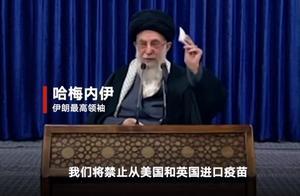 伊朗最高领袖禁止进口英美新冠疫苗:他们疫苗要是有效 疫情不会那么严重