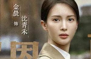 沈青禾(金晨)再次上线,《了不起的姐姐》播出,你看了吗?