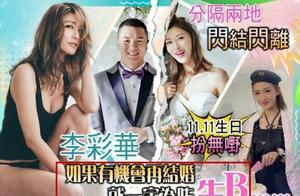 37岁李彩桦与富商老公离婚,结婚仅19个月,半年前在还秀恩爱