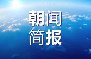 「微语朝闻」2020.11.11 周三 农历九月廿六
