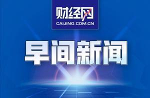 早报丨国产人工角膜或今年上半年用于临床;Gap考虑出售中国业务