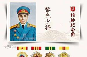 106岁开国少将黎光逝世,1614位开国将帅仅余6人