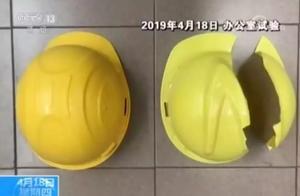 """""""脆皮""""安全帽一撞即碎,工人安全谁来保护?"""