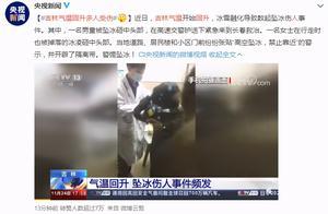 南方人理解不了的新闻 吉林气温回升导致数起坠冰伤人事件