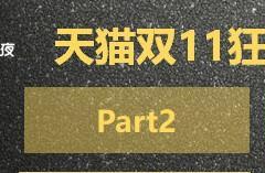 腾格尔和日本宅男女神合唱《恋爱循环》?双十一晚会玩得很大啊